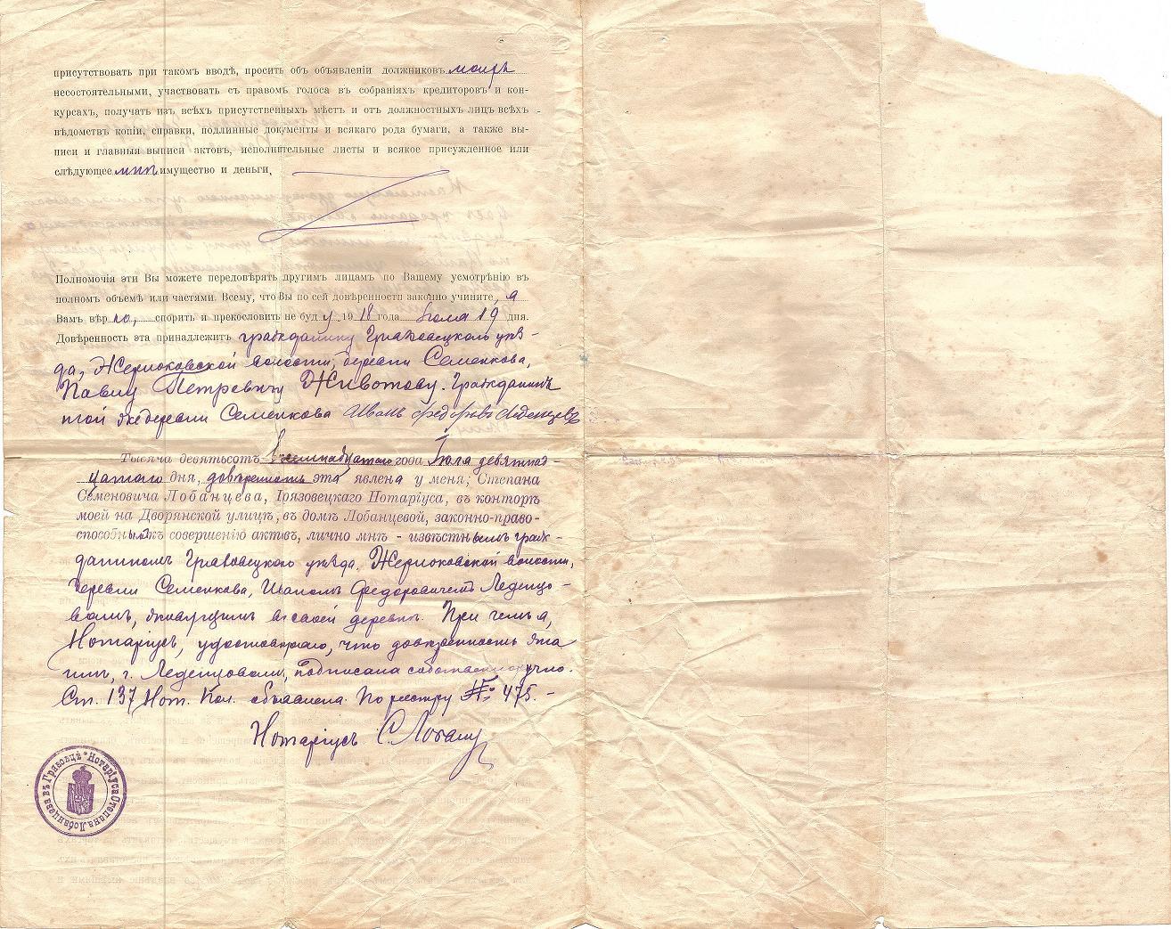 грязовец нотариус степан лобанцев 1918 год