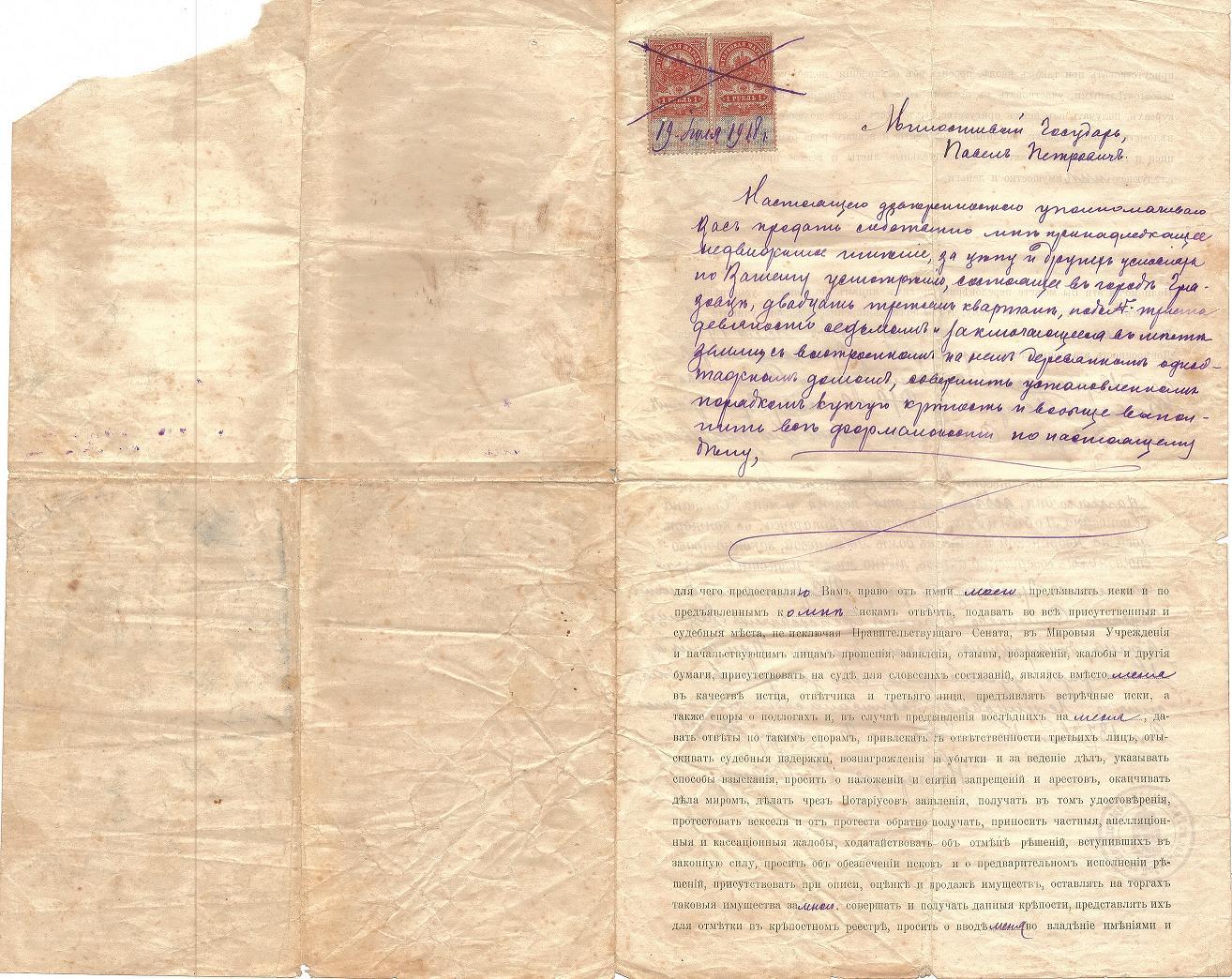 грязовец доверенность 1918 год