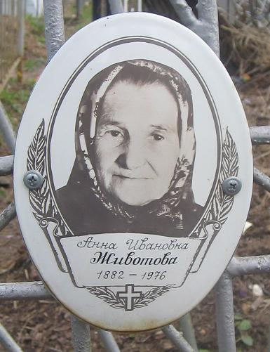 Животова Анна Ивановна 1882-1976