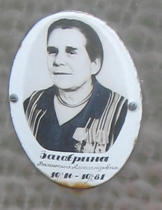 Загаврина (Животова) Валентина Александровна