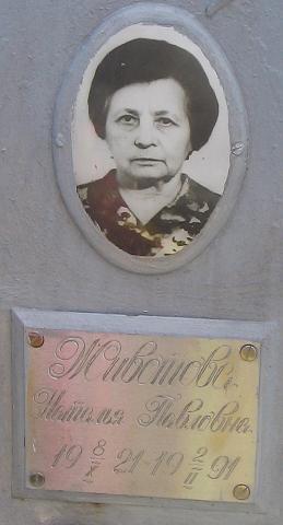 Животова Наталья Павловна 1921-1991