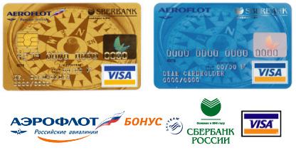 кредитных карт сбербанк аэрофлот бонус личная такое