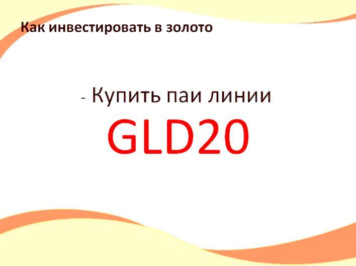 Купить паи линии GLD20 ICN Holding
