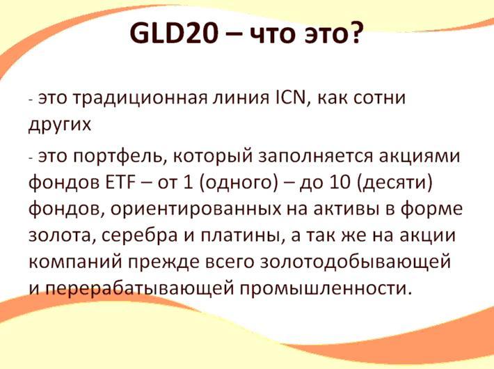 традиционная линия в золото GLD20 ICN Holding
