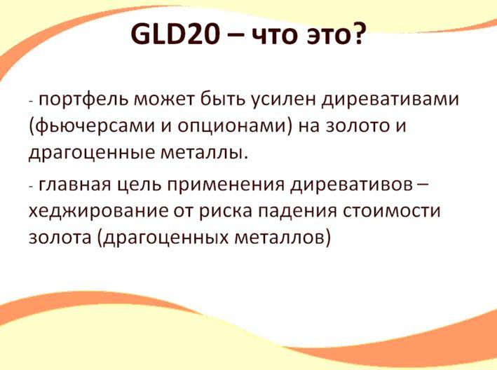 диревативы на золото GLD20 ICN Holding