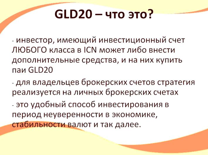 Инвестиционный счет в золото GLD20 ICN Holding