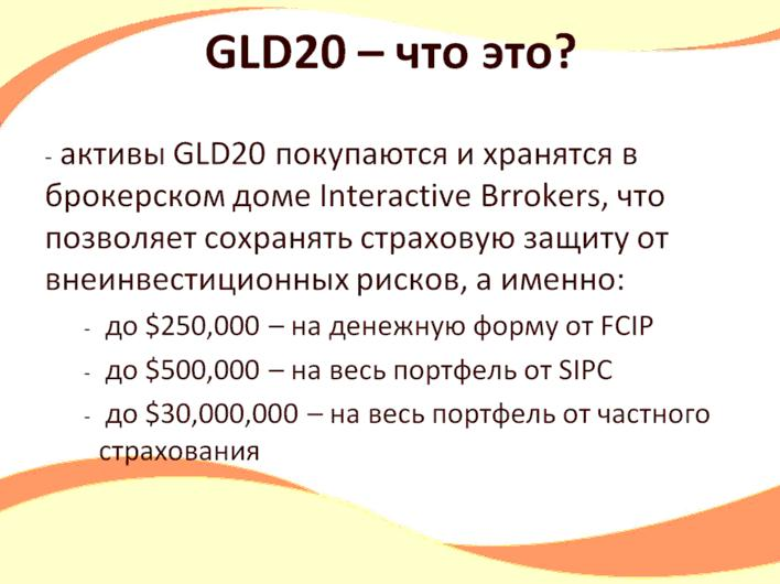 Interactive Brokers GLD20 ICN Holding