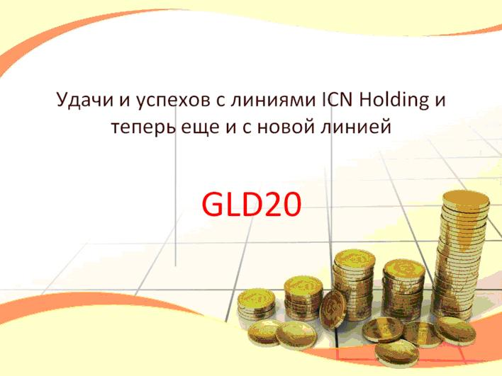 Инвестиции в золото GLD20 ICN Holding