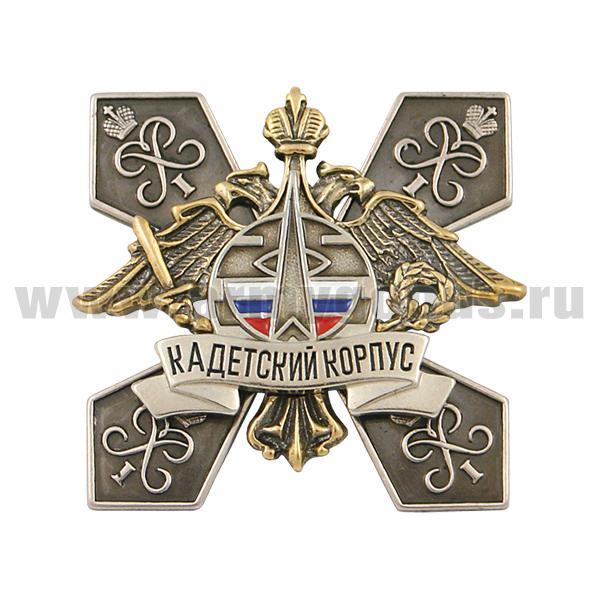 Военно-космический кадетский корпус