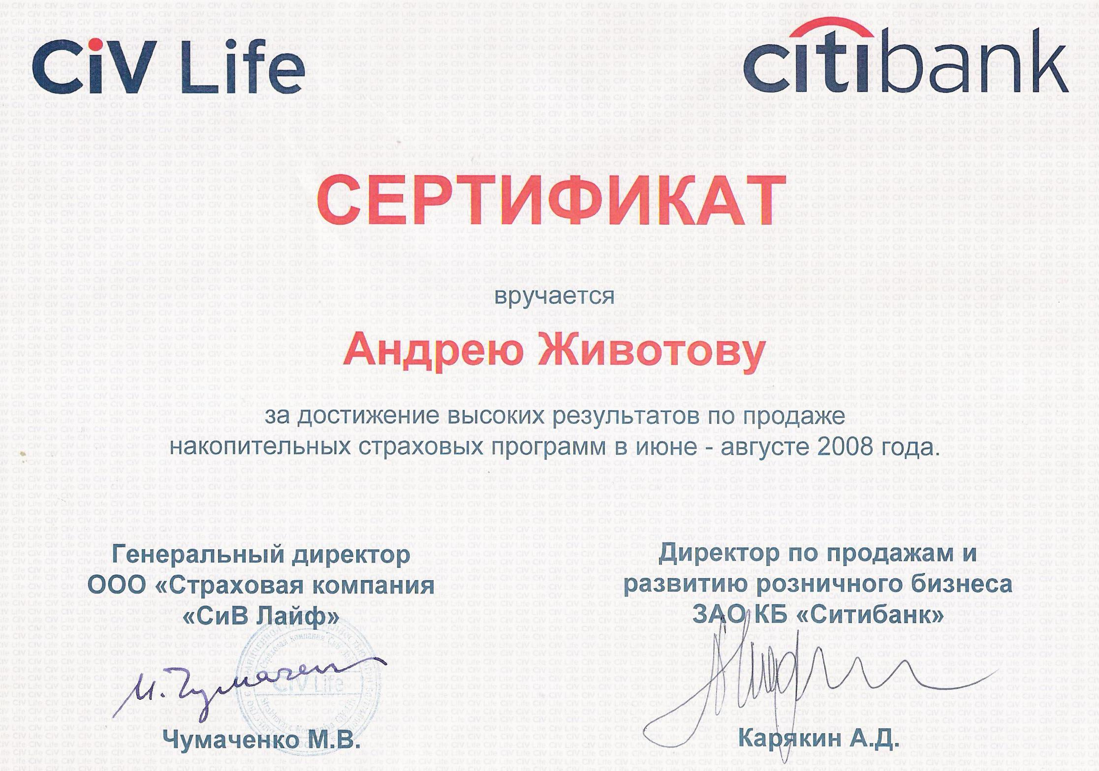 Андрей Животов CiV Life Ситибанк Андрей Карякин
