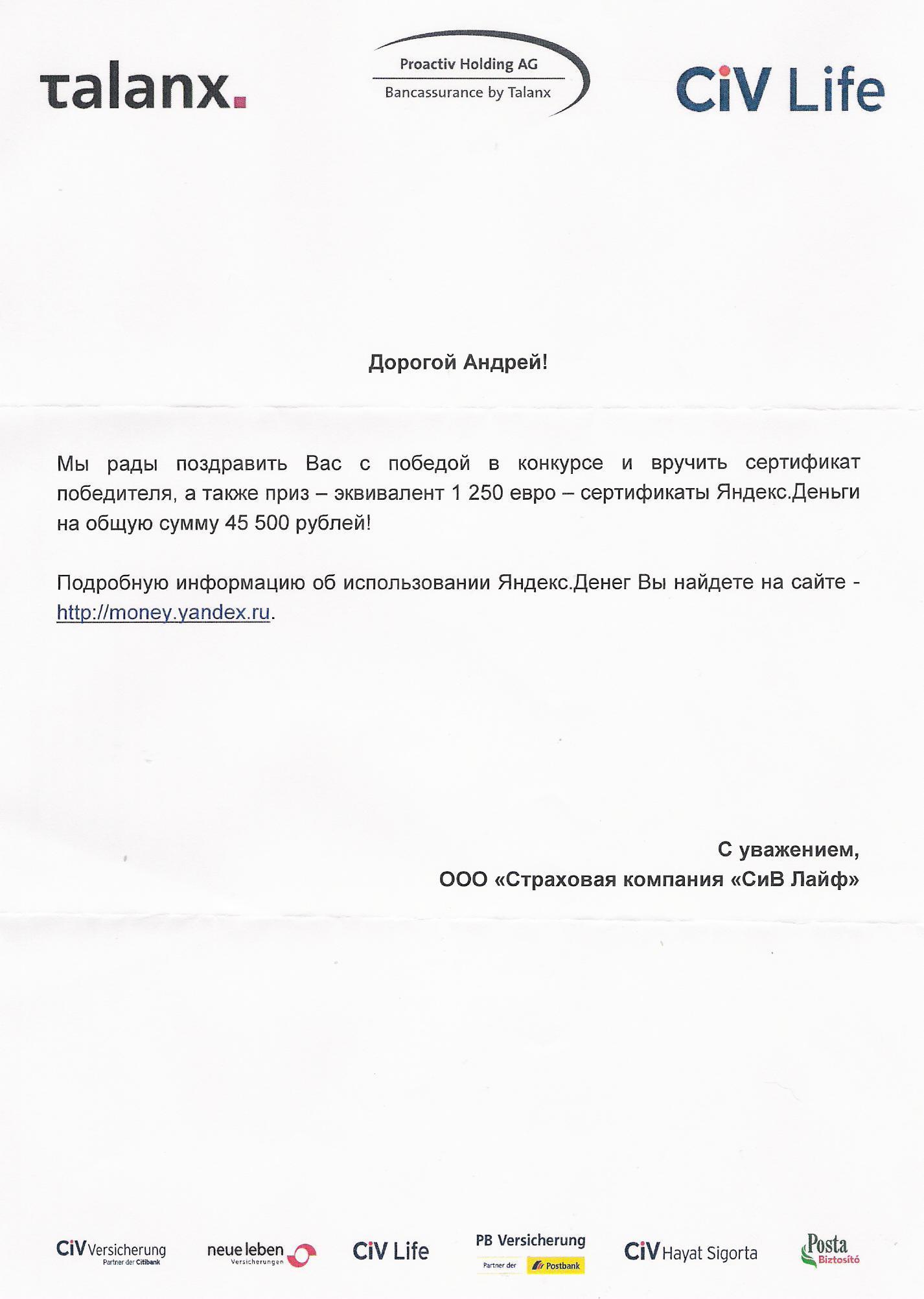 Andrey Zhivotov Civ-Life Citibank Talanx