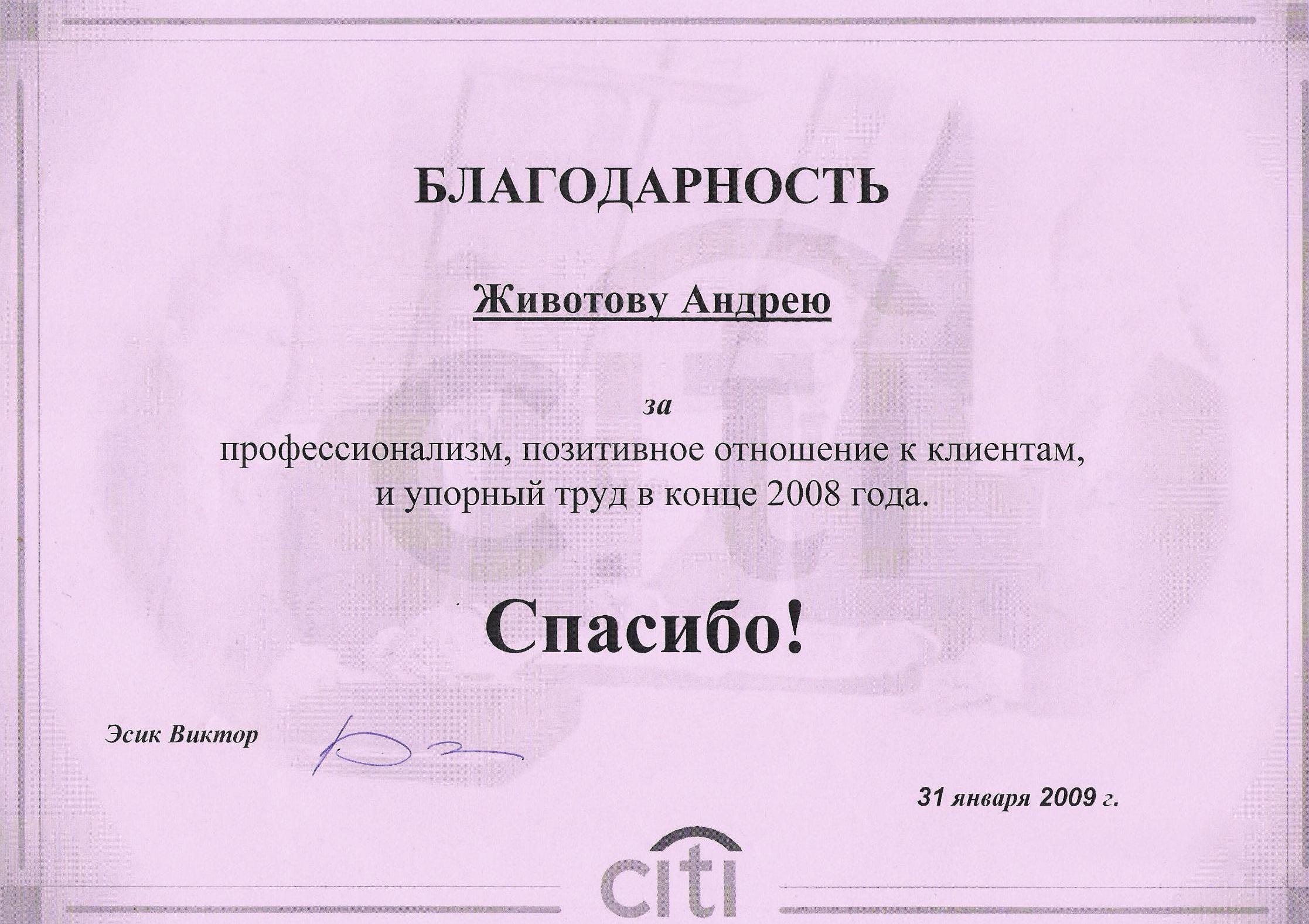 Zhivotov Citibank Viktor Esik