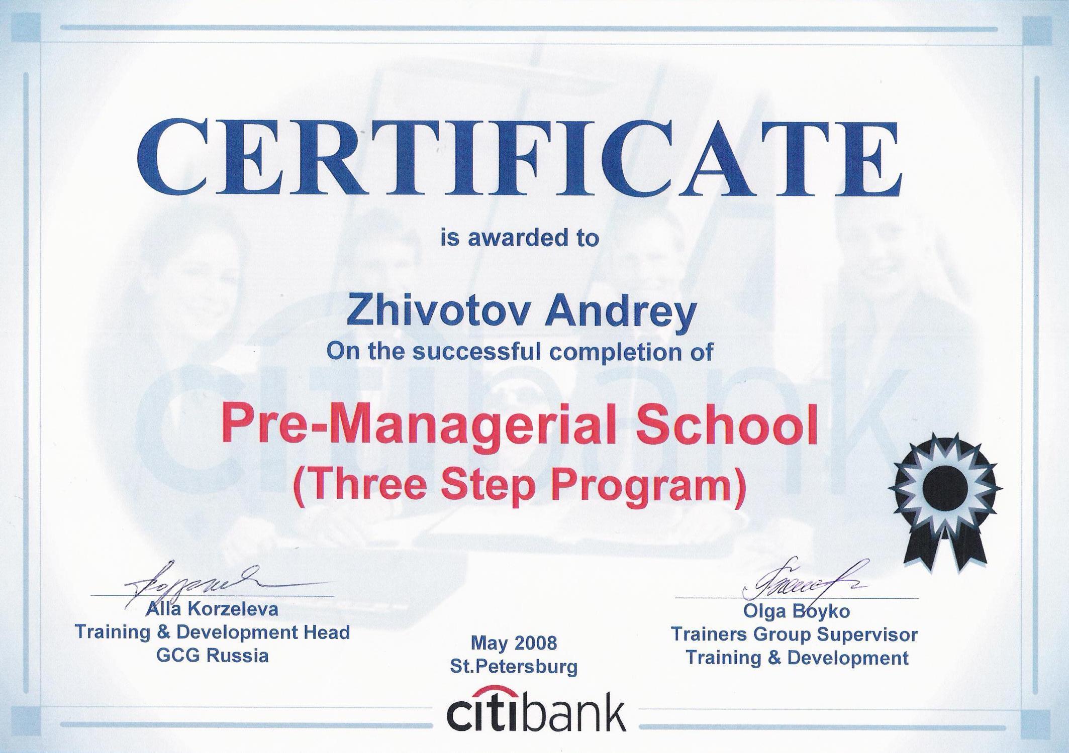 Ситибанк Zhivotov Pre-Managerial School