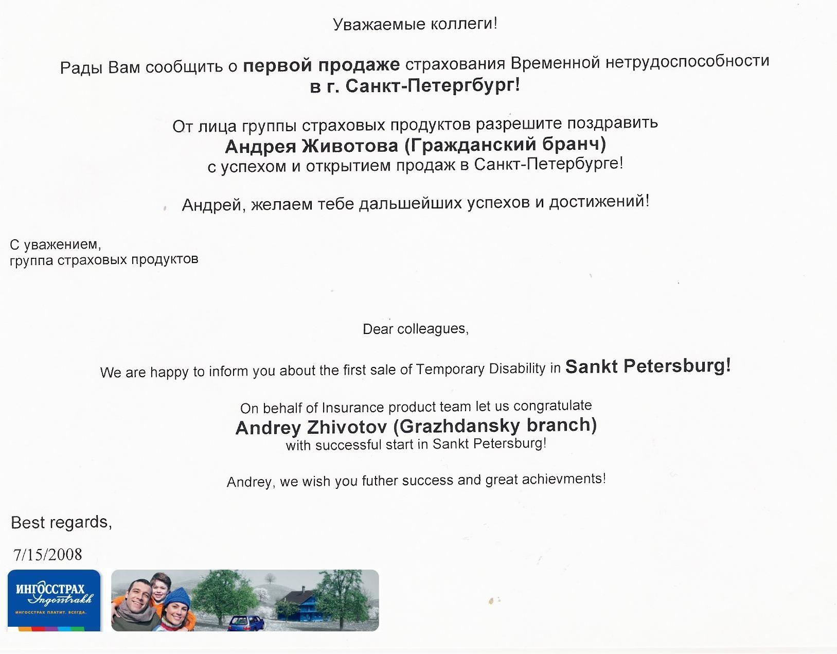ingosstrakh Zhivotov Andrey