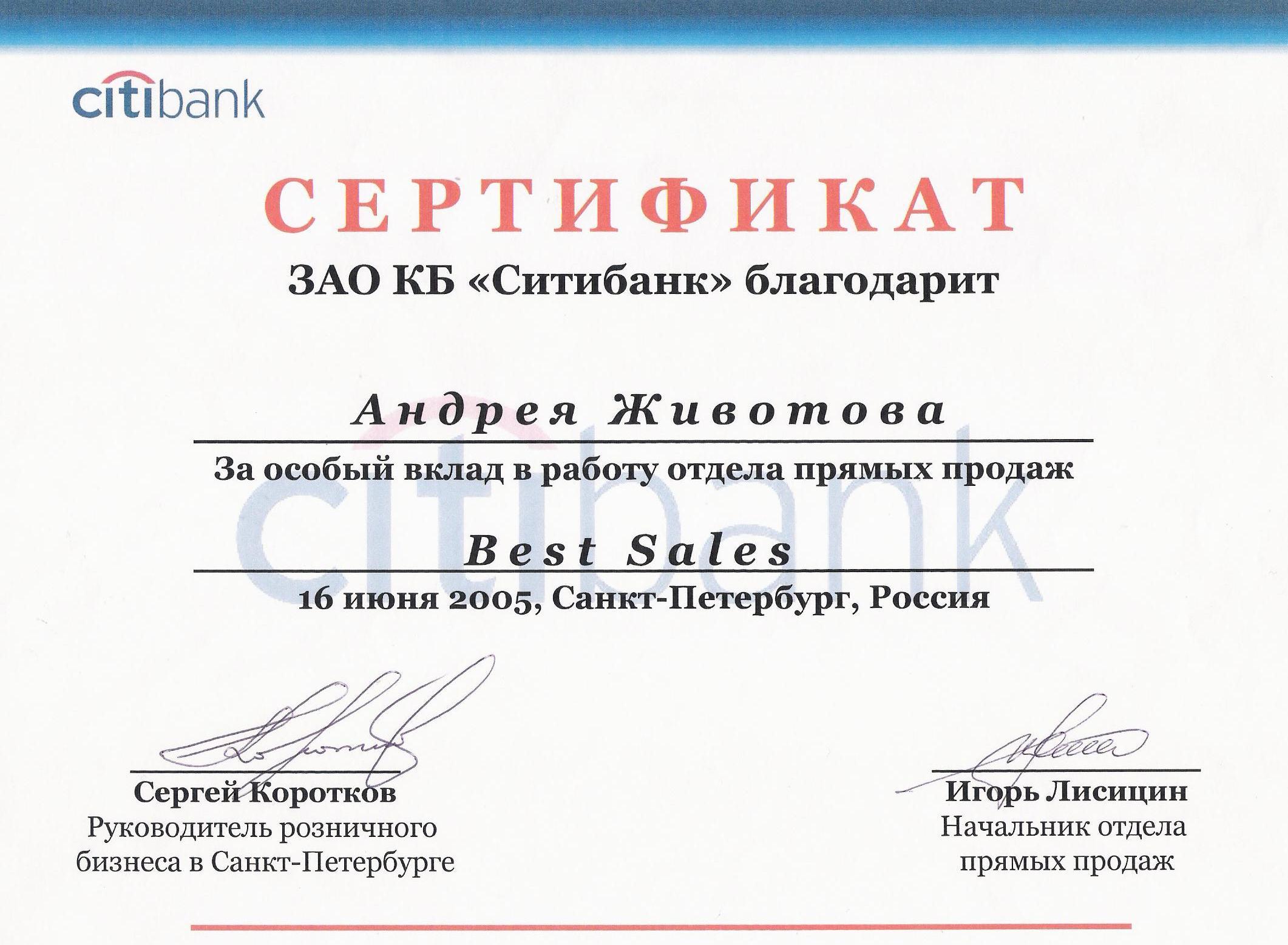 Ситибанк Zhivotov Korotkov Lisitsin