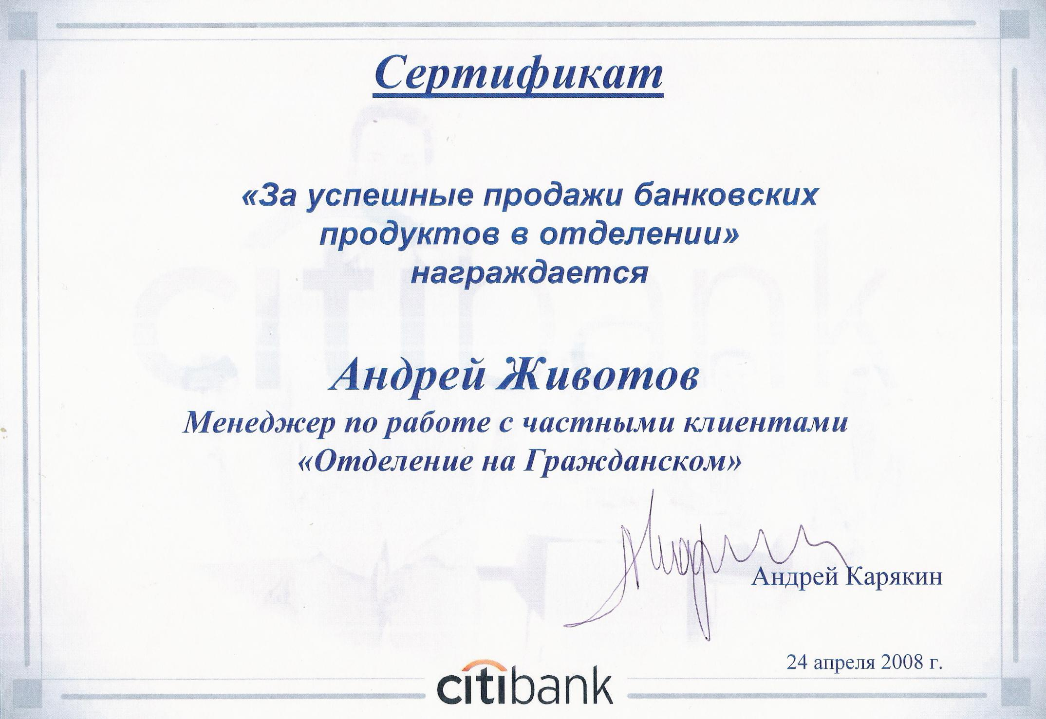 Ситибанк Zhivotov Andrey Karyakin