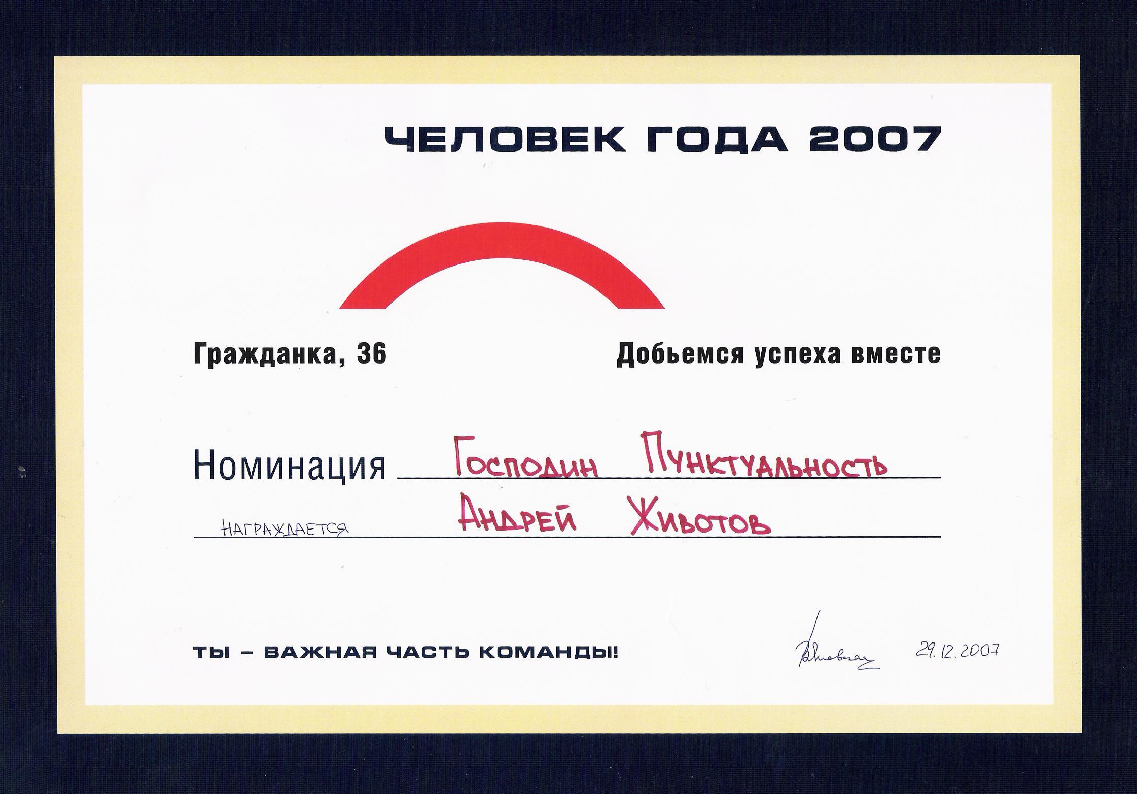 Ситибанк Zhivotov Viktoriya Yanovskaya