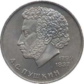 1984 1 рубль Pushkin A.S. Пушкин А.С.