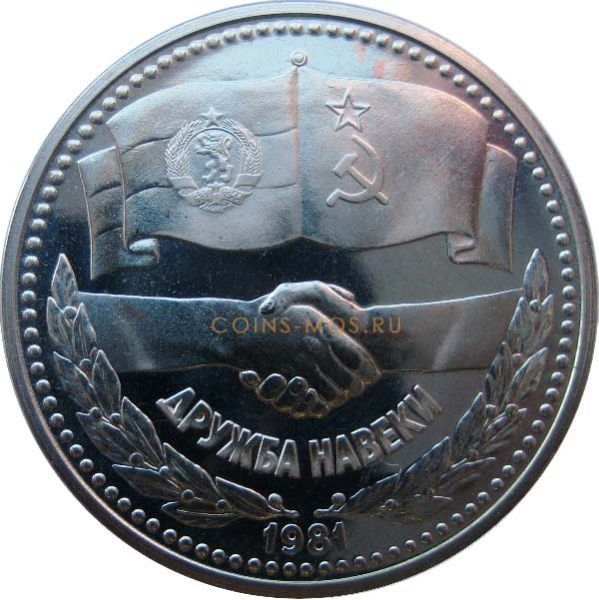1981 1 lev Bolgaria