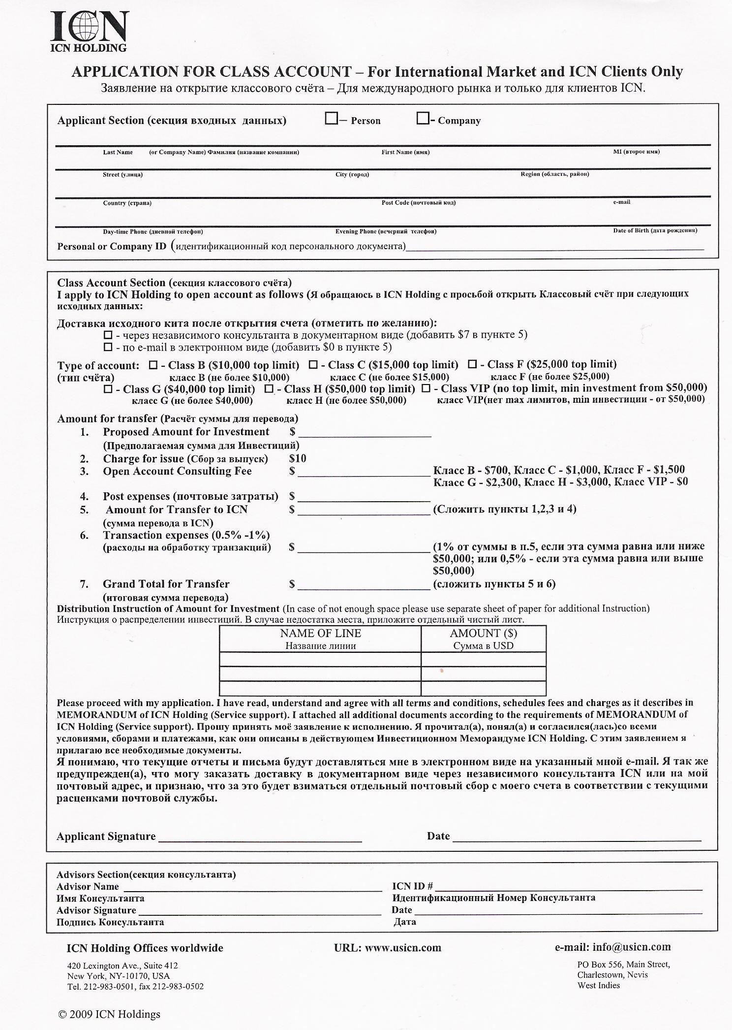 Пакет документов для открытия инвестиционного классового счета