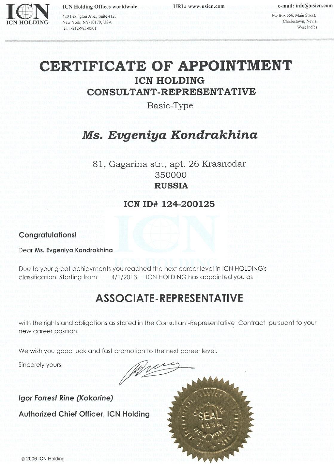1 level Evgeniya Kondrakhina