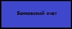 Банковский счет - Bank account