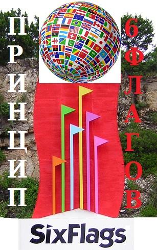 Принцип шести флагов