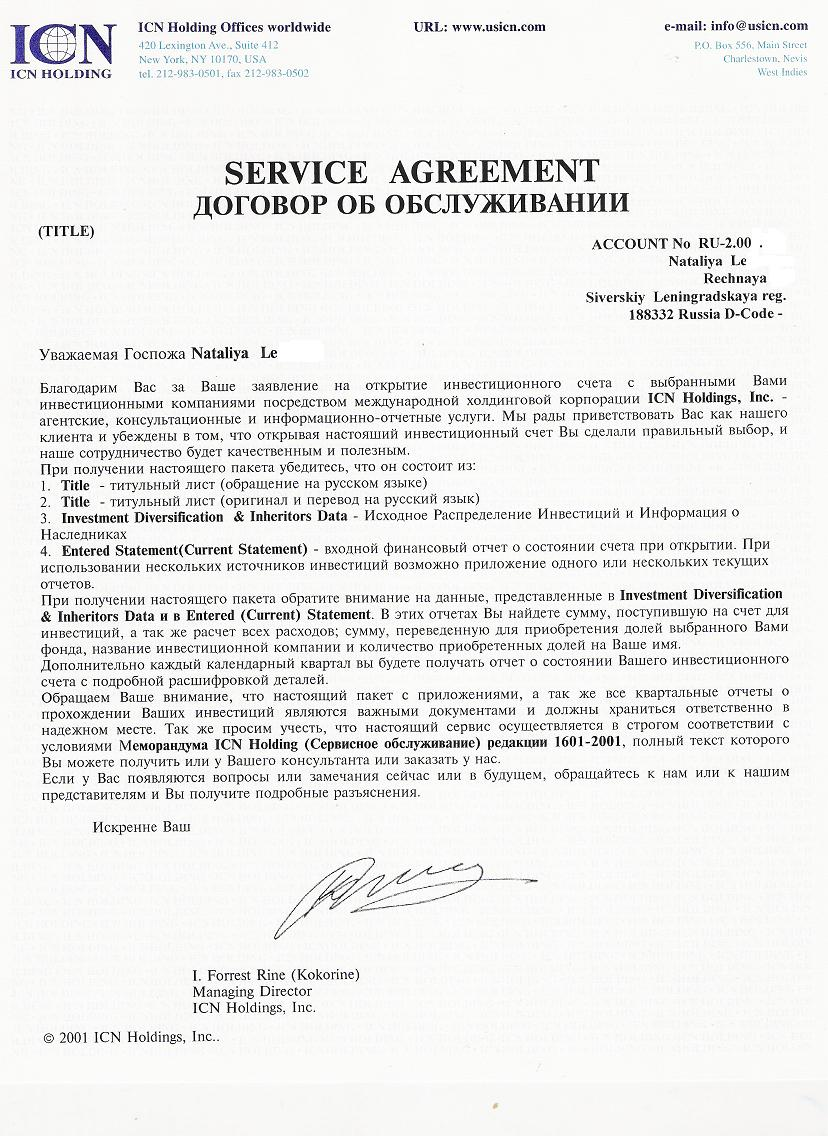 образец договора по счету