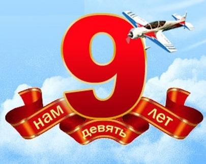 9 лет iticn.ru