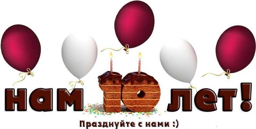11 лет iticn.ru